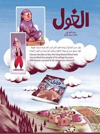 The Ghoul (Arabic Childrens Book)
