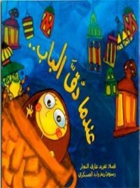 When the Doorbell Rang on the Eid, Arabic Children's Book