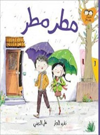 Arabic children book - kids stories - children education