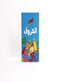Arabic Education - arabic children story books