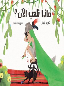 arabic educational children story book, childhood adventures reading