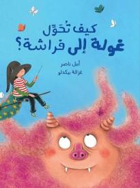 Arabic education  children story books - kid adventure stories