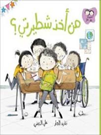Arabic children books, childhood books,kid story books in arabic