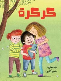 arabic children story book children education childhood books
