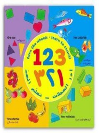 123 Bilingual Arabic - English: Turn the Wheel and Learn to Count (Large Format Interactive Book) 17