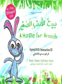 Hybrid DVD  Interactive CD, Arabic Children Books, Kid Stories