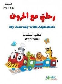 My Journey with Alphabets Level Pre K + K Workbook - Arabic Children Book