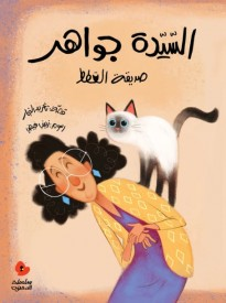 arabic fun story storybook - children humorous stories
