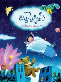 Sleep Zaina Sleep Arabic Children Book