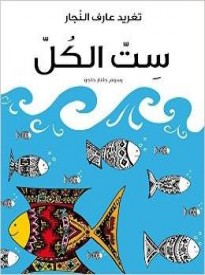 Against the Tide - Arabic Children Book