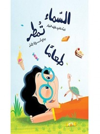 Sky is Raining Food Arabic Children Book - السماء تمطر طعامًا