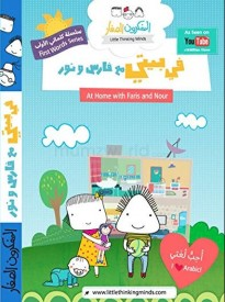 My Home with Fares and Nour - Arabic Children Learning DVD