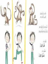 Arabic children story book, fun stories for kids