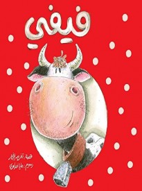 Fifi: Arabic Children's Book (Best Friends' Series)