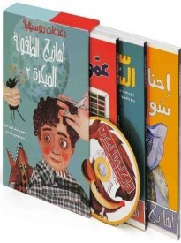 Arabic Learning 3 Children Books Set with Audio CD