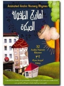 Animated Arabic Nursery Rhymes Children's DVD illustrated board book