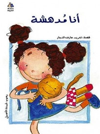 Arabic Children's Books - kid adventure stories