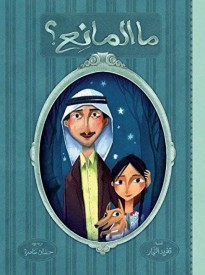 Why Not? - Arabic Children Book