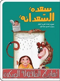 Arabic Children's Book, Musical Tickles Series, كتاب الطفل العربي