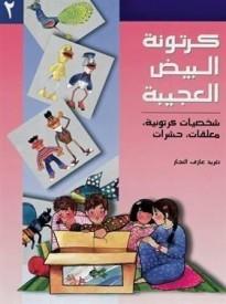 The Amazing Egg Carton 2 : Arabic Children's Book (سلسلة كرتونة البيض العجيبة)