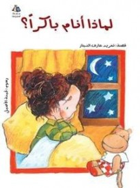 Why Should I Sleep Early: Arabic Kids Picture Books