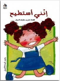 Arabic Children's story Book - adventure kid arabic book - قصص الأطفال