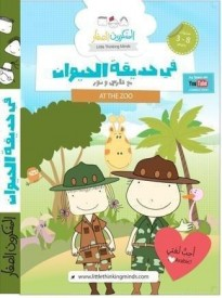 Arabic language edu-taining film adventure, Trivia, catchy child song