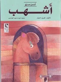 Ashhab : Arabic Children's Book - قصة عن مهرج صغير اسمه