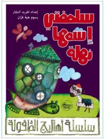 Children Arabic Rhymes book story All About Animals: My Turtle's Name