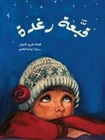 Raghdas Hat, Arabic Children's Book, Kid Stories Arabic, child story