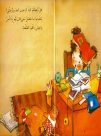Arabic Children's Books stories كتب قصص الأطفال Adventure stories