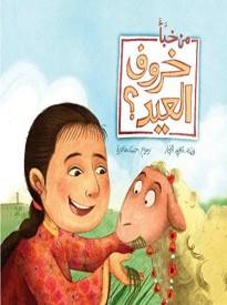 كتب قصص الأطفال  Arabic Children's Books قصص الاطفال