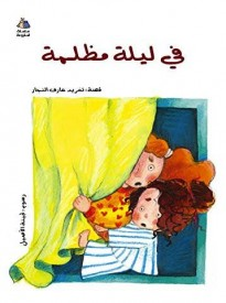 On a Dark Night (Arabic Children's Book) (Halazone Series)
