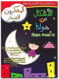 Learn Arabic Shapes All Around: Baby Einstein Arabic for Children (Baby - 5 Years)