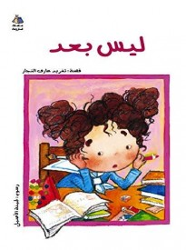 Not Yet (Arabic Children's Book) (Halazone Series)