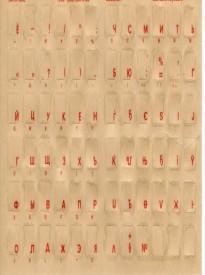 Russian Cyrillic English Transparent Keyboard Sticker Education Crafts