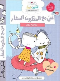 Sing Along DVD - Arabic Children Learning DVD