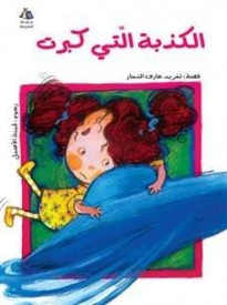 Learn Arabic Language, Arabic Children Stories, Arabic Children Book