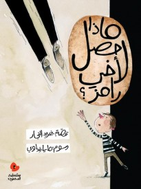 What Happened to My Brother Ramez? - Arabic Children Book