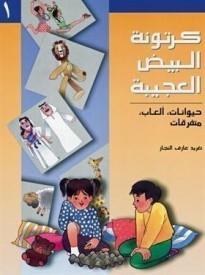 The Amazing Egg Carton 1 : Arabic Children's Book (سلسلة كرتونة البيض العجيبة)