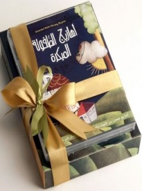 Arabic Nursery Rhymes Gift Set (3 books , audio CD & DVD)